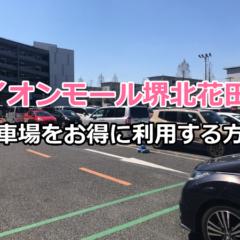 北花田 イオン モール 堺